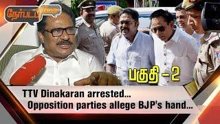 Nerpada Pesu | TTV Dinakaran arrested | 26/04/2017 | Part 2