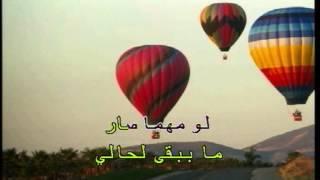 Lawn 3oyoonak (Nancy Ajram) karaoke