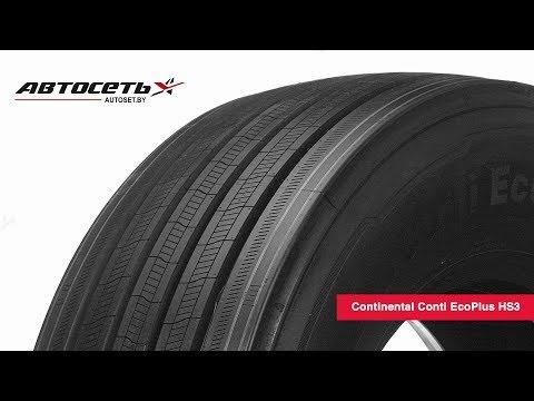 Обзор грузовой шины Continental Conti EcoPlus HS3 ● Автосеть ●
