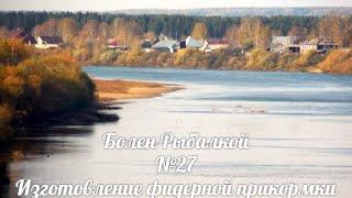 Хворий Риболовлею №27 - Виготовлення фідерної прикормки