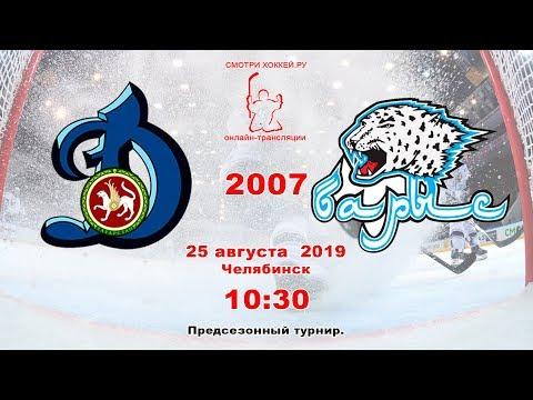Динамо 07 (Казань)