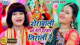 12 साल की बच्ची #Ananya_Prakash ने गाया देवी गीत #Video_Song_2020 शेरावाली माँ तेरी दरबार निराली है