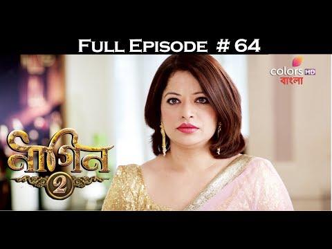 Naagin 2 (Bengali) - 13th July 2017 - নাগিন ২ - Full Episode