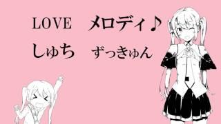 ありったけのしゅちをあなたに/キノシタ feat.初音ミク