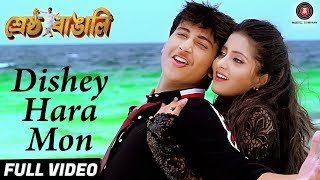 Dishey Hara Mon - Full Video | Shrestha Bangali | Riju | Armaan Malik | Monty Sharma