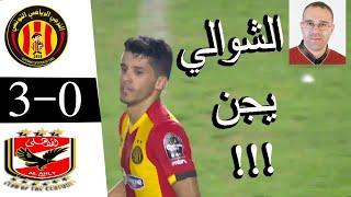 الترجي الرياضي التونسي يدمر الاهلي المصري بثلاثية نضيفة (الاهداف كاملة ) 9/11/2018 HD