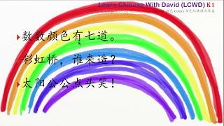 Topic Oriented Classified Chinese Vocabulary Camping 22 - Color 颜色 P3