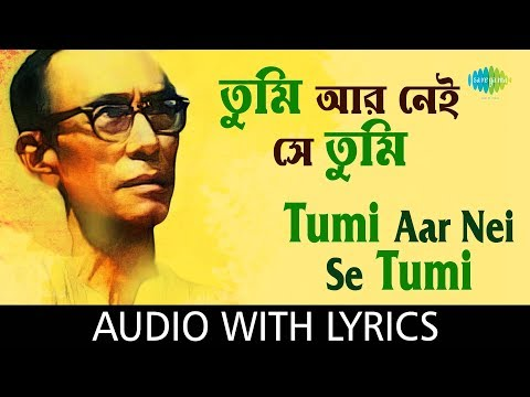 Tumi Aar Nei Se Tumi with lyric | তুমি  আর নেই সে তুমি | S.D.Burman
