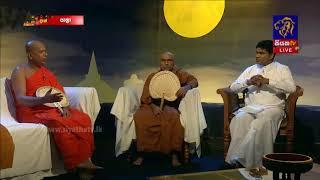 YATHRA - යාත්රා | 18 12 2017 | SIYATHA TV part 02 Thumbnail