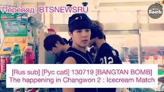 [Rus sub] [Рус саб] 130719 [BANGTAN BOMB] The happening in Changwon 2 : Icecream match