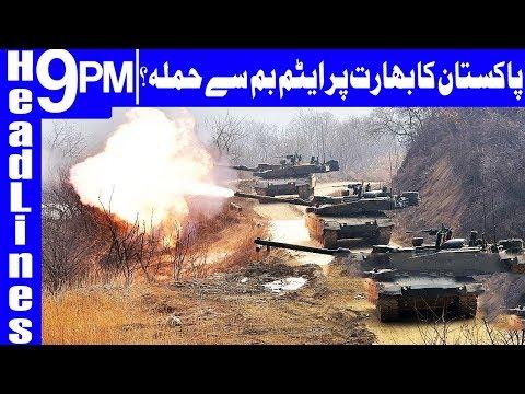 We will call the Nuclear Bluff of Pakistan - DG ISPR - Headlines 9 PM - 13 January 2018 - Dunya News