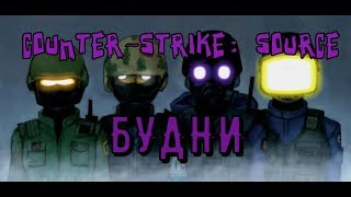 AniGameZOR  БУДНИ В CSS l Counter-Strike: Source / Видео