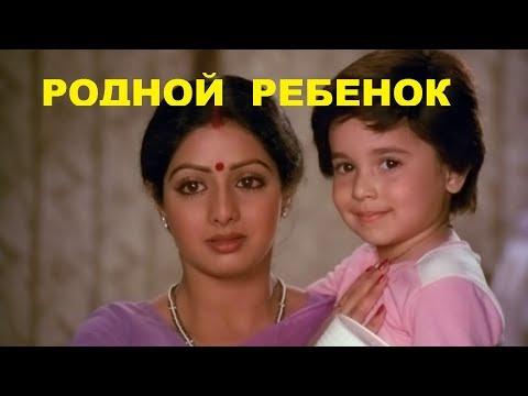 "Aulad ""Родной ребенок"" 1987г. own child, india,  Шридеви, Sridevi, Джитендра, Jitendra"