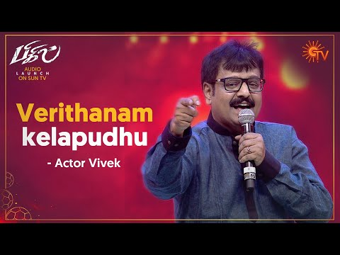Actor Vivek's Speech | Bigil Audio Launch | Sun TV