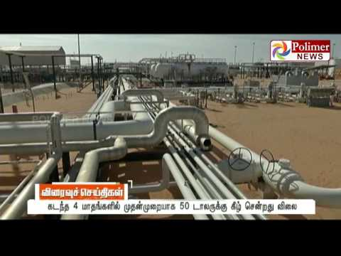 Brent crude Oil Price has been reduced to 48 Rupees per Barrel | Polimer News