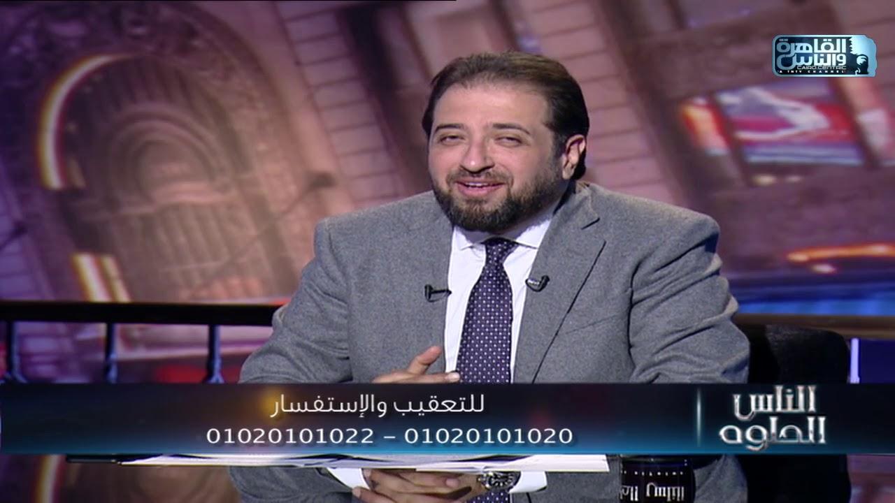 الناس الحلوة | اهمية فحوصات ما قبل الزواج مع دكتور عماد الدين كمال