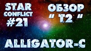 Star Conflict #21 Обзор Т2. Alligator-C