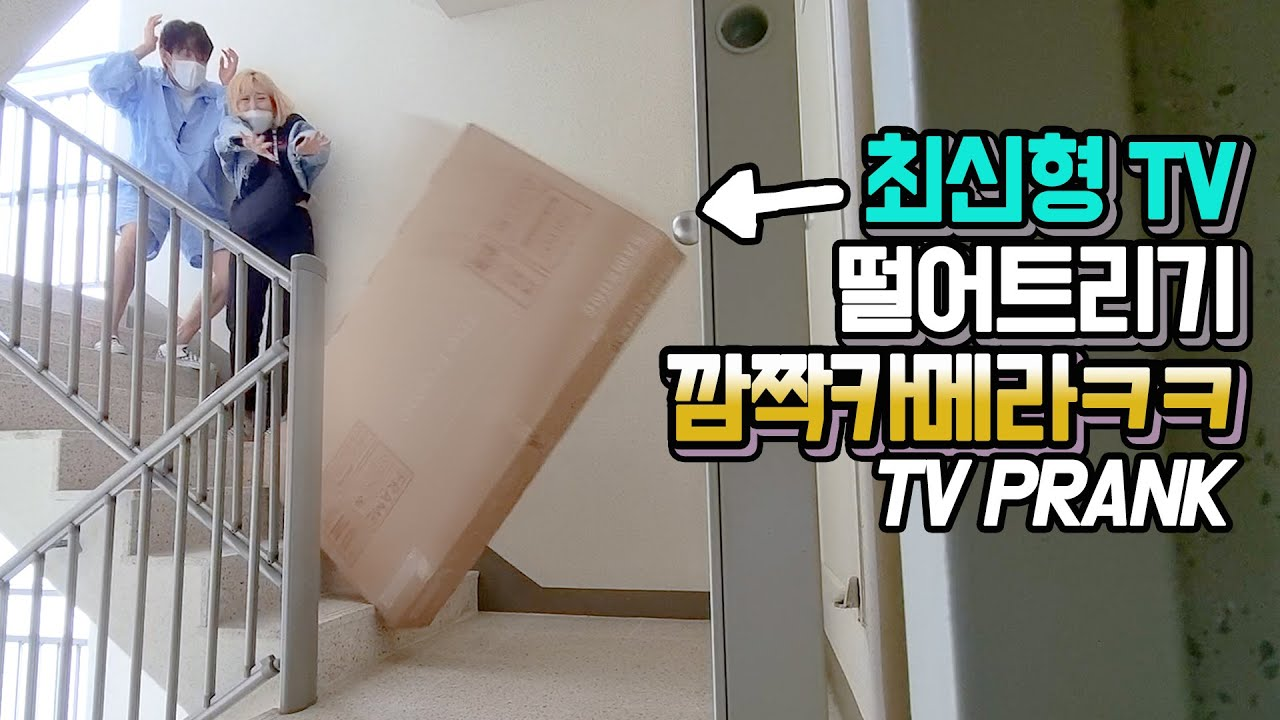 SUB)최신형 새TV 계단에서 떨어뜨렸더니 여친 찐반응ㅋㅋㅋ핵도른 급헤각장! Drop a TV crazy PRANK!