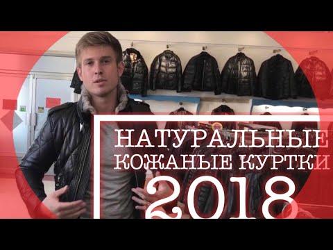 Кожаные куртки 2018. Брендовые кожанки в Китае.