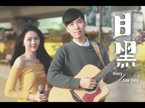 【目黑】Hinry Lau 劉卓軒 X 樂彤 靚靚雞音樂電視|音樂台