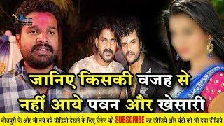 रितेश पांडेय के घर क्यों नहीं आये Pawan Singh और Khesari Lal Ritesh Panday Interview