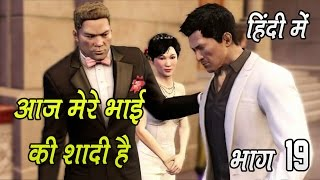 SLEEPING DOGS #19 || Walkthrough Gameplay in Hindi (हिंदी)