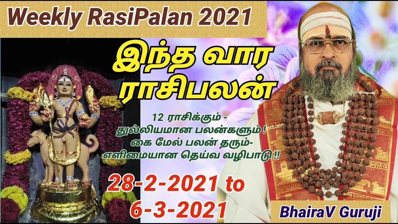 வார ராசிபலன் - 28/02-/2021 To 06/03/2021 | Weekly Rasi palan Tamil | Vara Rasi Palan #BhairaVGuruji