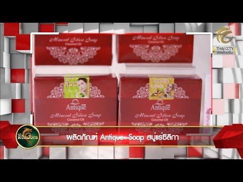 "EP.3 - ผลิตภัณฑ์ "" Antique Soap "" และ "" Organic Seeds Thailand """