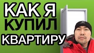 КАК Я КУПИЛ КВАРТИРУ В АСТАНЕ 1 серия ОФОРМЛЕНИЕ БУМАГ