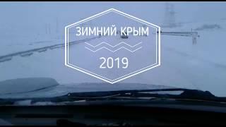 Зимний Крым 2019. Экспедиционный клуб НАПРАВЛЕНИЕ СЕВЕР