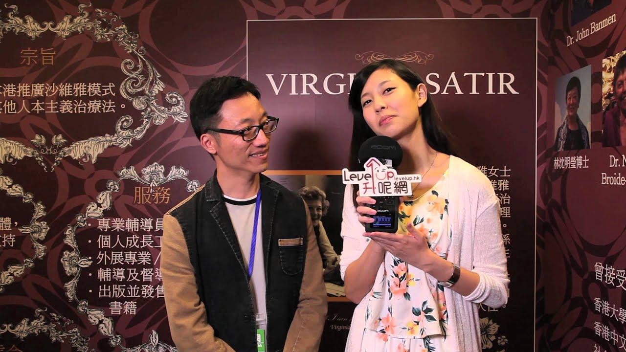 【2015升呢網課程博覽展】香港沙維雅人文發展中心 - Man - YouTube