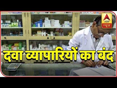 Medical Store Owner आज हड़ताल पर रहेंगे, दवा बिक्री को लेकर Govt के नए नियम के खिलाफ from YouTube · Duration:  2 minutes 16 seconds