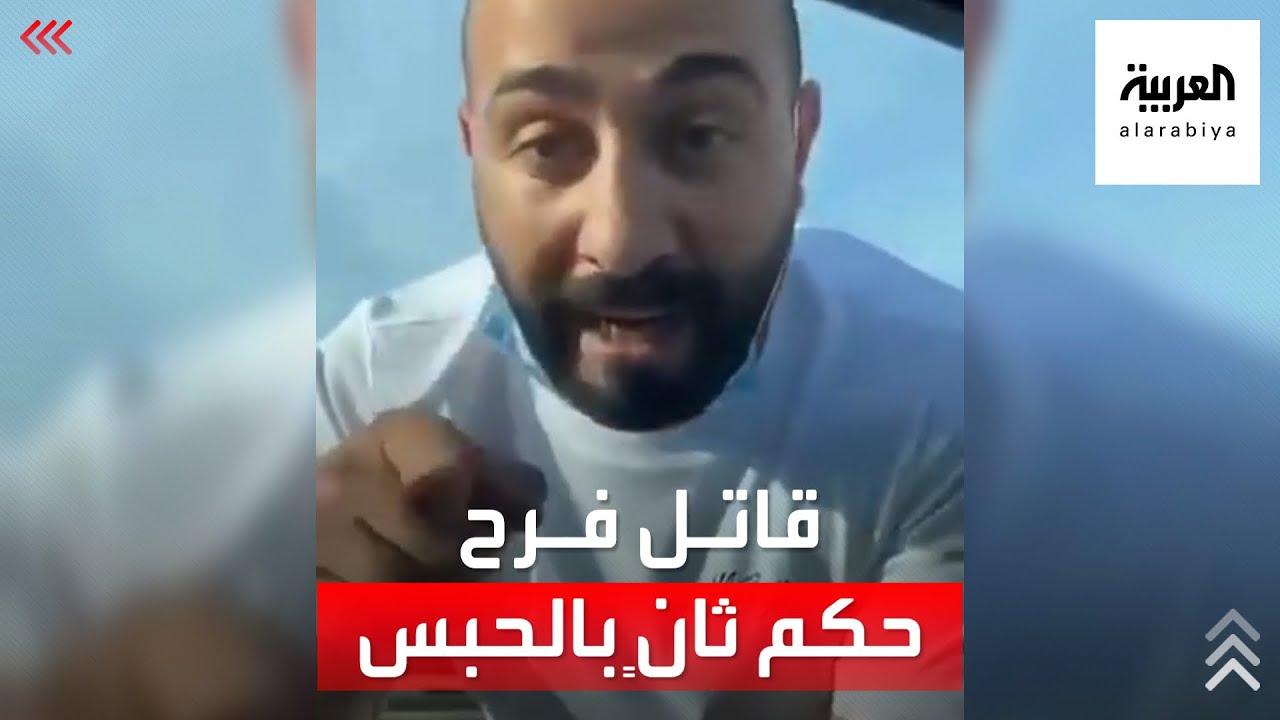 حكم ثان على قاتل الكويتية فرح أكبر  - نشر قبل 4 ساعة