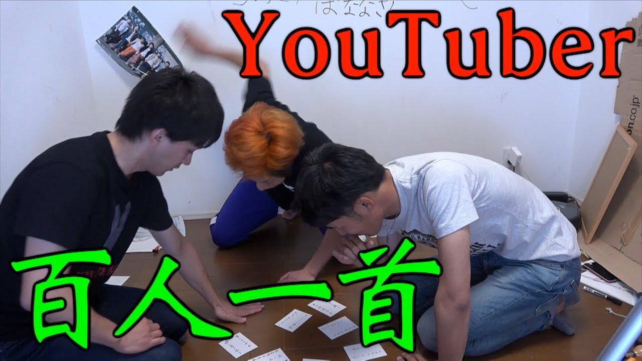 【第一回】YouTuber百人一首!!!