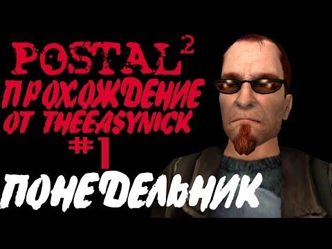 Postal 2. Прохождение. #1. Понедельник.