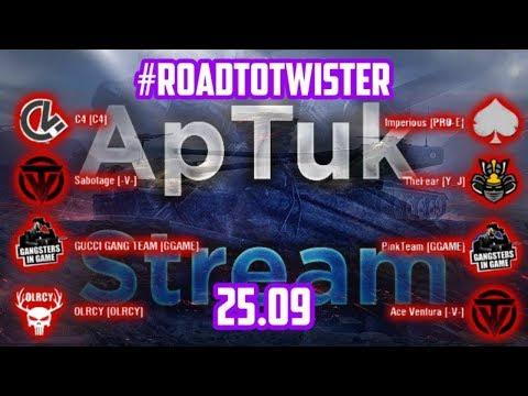 RoadToTwister ОнлайнФинал Blitz Twister Cup: C4 vs Sabotage и C4 vs Imperious, WoT Blitz