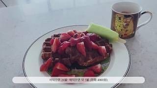 초간단 브런치/메로나와플 네스프레소 라떼 (우유거품기X…