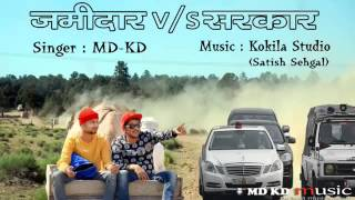Zamidaar Vs Sarkar By MD KD    Jamidaar vs Sarkaar by MD KD    New Hit Haryanvi song