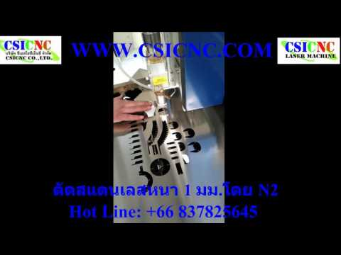 CSICNC Economic Model CSI E1325 300W SS 1 MM