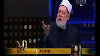 #والله_أعلم | د. علي جمعة: عاشوراء يوم غفران صومه يغفر عام سابق