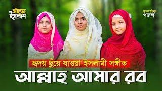আল্লাহ আমার রব   শিশুশিল্পীদের নতুন ইসলামী সংগীত ২০১৯   Bangla Islamic Song   Islamic Song For Kids
