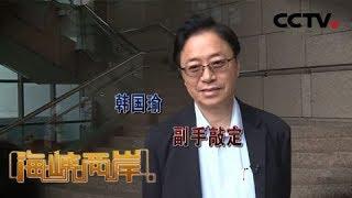 《海峡两岸》韩国瑜副手敲定 20191111 | CCTV中文国际