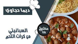 السباغيتي مع كرات اللحم - ديما حجاوي
