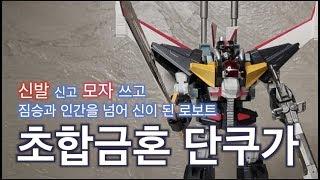 (설명)1985년 일본에서 발매한 초수기신 단쿠가에 등장하는 GX-13단쿠가로봇의 각종부속품과 기능 및 변신 합체 상세리뷰 입니다 한국에서 발매한...