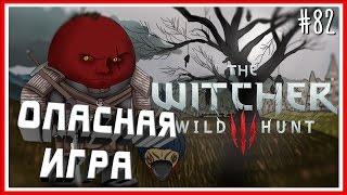 Путешествие по Ведьмак 3: Дикая Охота (Сложность - На смерть!): Серия №82 - ОПАСНАЯ ИГРА