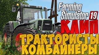 Farming Simulator 2019 - Мы трактористы и комбайнеры [Клип]