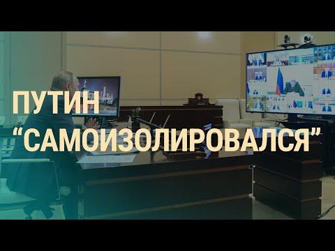 Путин на «удалёнке» | ВЕЧЕР | 01.04.20