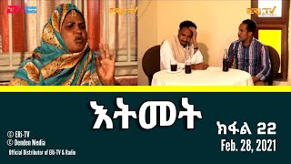 እትመት - ክፋል 22 | Itmet Tigre Sitcom Series (Subtitled in Tigrinya) Part 22, Feb. 28, 2021