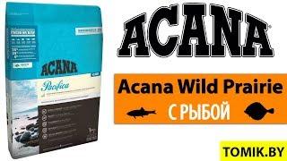 Купить сухой Корм Акана Acana Pacifica для кошек и котят в Минске TOMIK.BY зоомагазин с доставкой