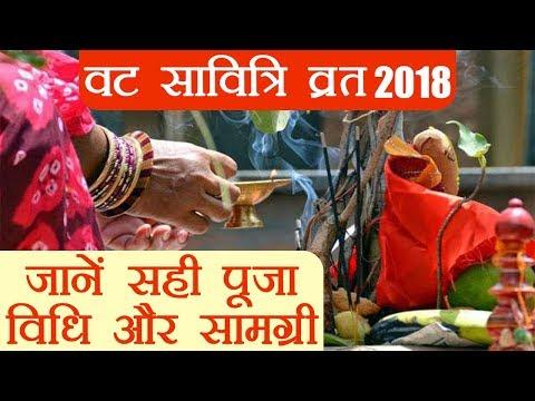 Vat Savitri Vrat 2018:  वट सावित्रि व्रत की पूजा विधि और सामग्री | Puja Vidhi and Samagri | Boldsky